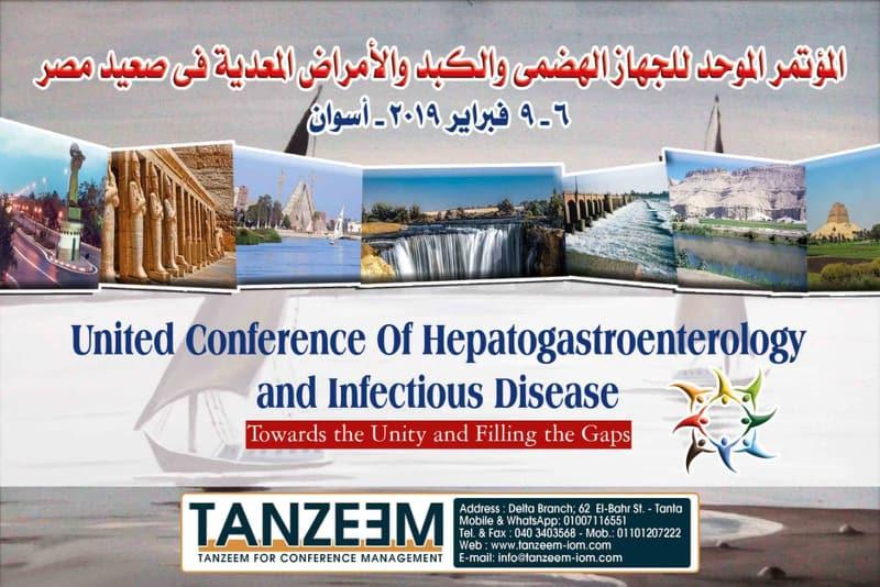 المؤتمرالموحد لامراض الجهاز الهضمي والكبدوالأمراض المعديه في صعيد مصر