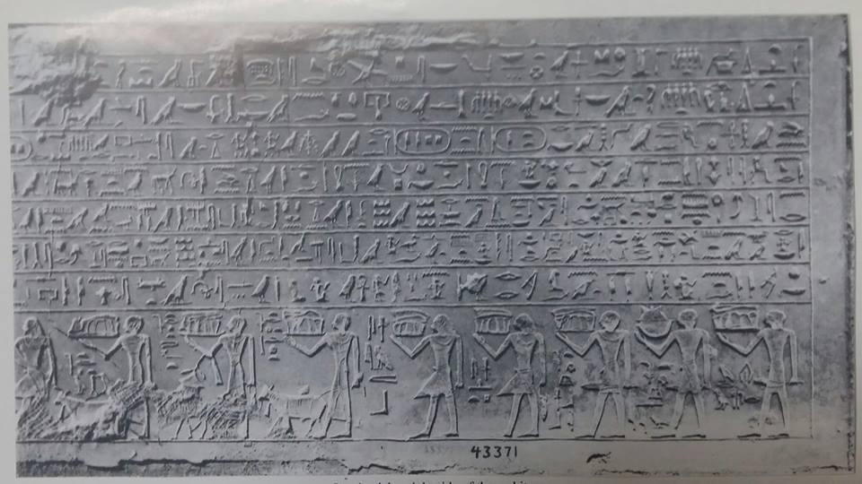 The Edfu Offering Niche of Qar in the Cairo Museum