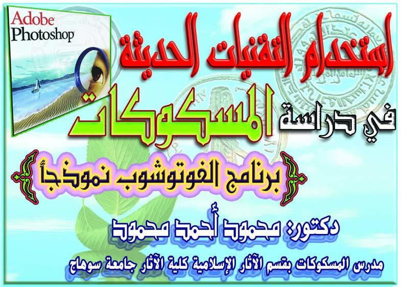 استخدام التطبيقات التكنولوجية فى دراسة المسكوكات الإسلامية برنامج الفوتوشوب نموذجاً