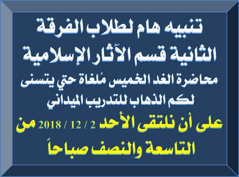 تنبيه هام لطلاب الفرقة الثانية قسم الآثار الإسلامية