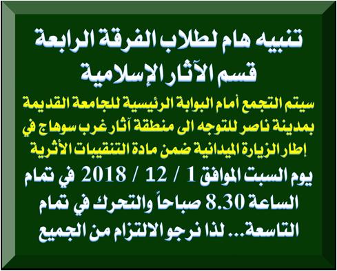 تنبيه هام لطلاب الفرقة الرابعة قسم الآثار الإسلامية