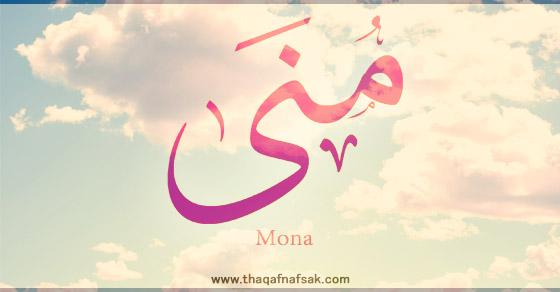 Mona_Mohamed2100