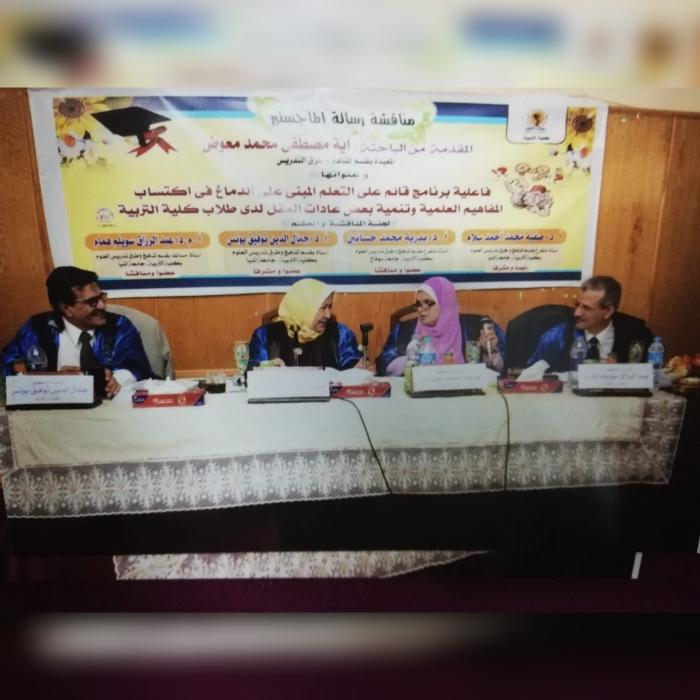 مناقشة رسالة ماحستير خاصة بالباحثة/ آية مصطفى محمد معوض