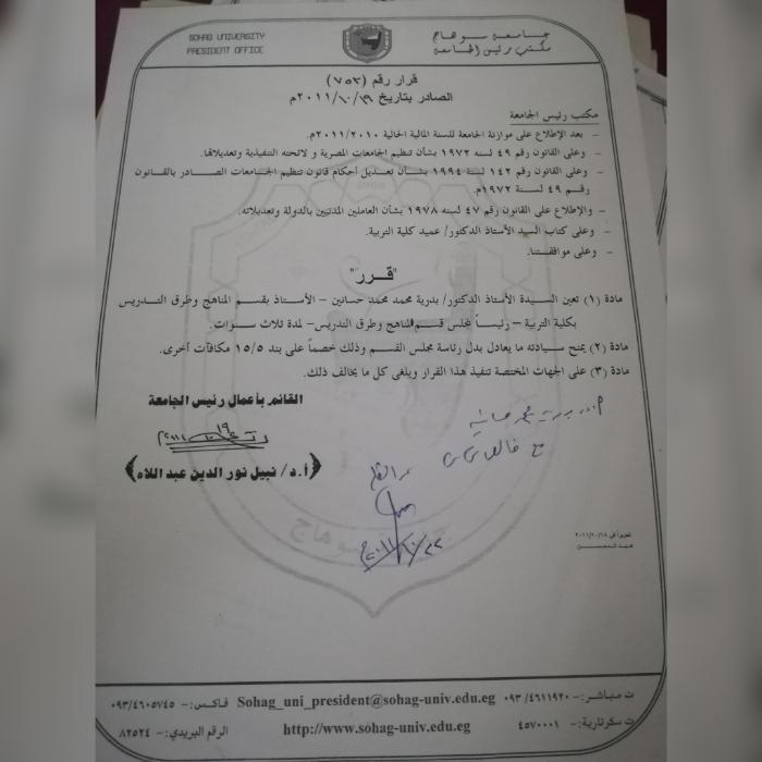 قرار رقم (753) الصادر بتاريخ 19/10/2011