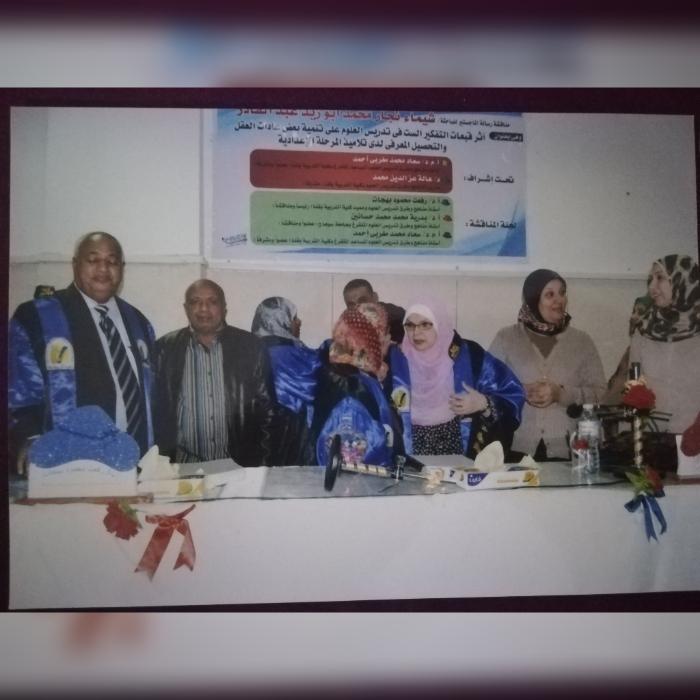 مناقشة رسالة الماجستير الخاصة بالباحثة/ شيماء نجار محمد أبوزيد