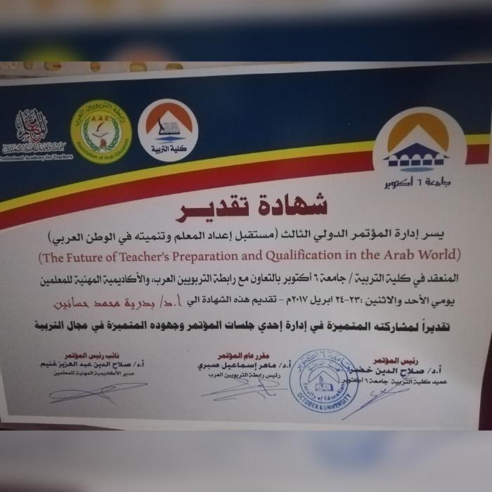 شهادة تقدير من إدارة المؤتمر الدولى الثالث