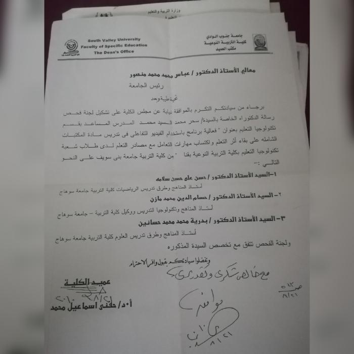 فحص رسالة الدكتوراة الخاصة بالسيدة/سحر محمد السيد محمد