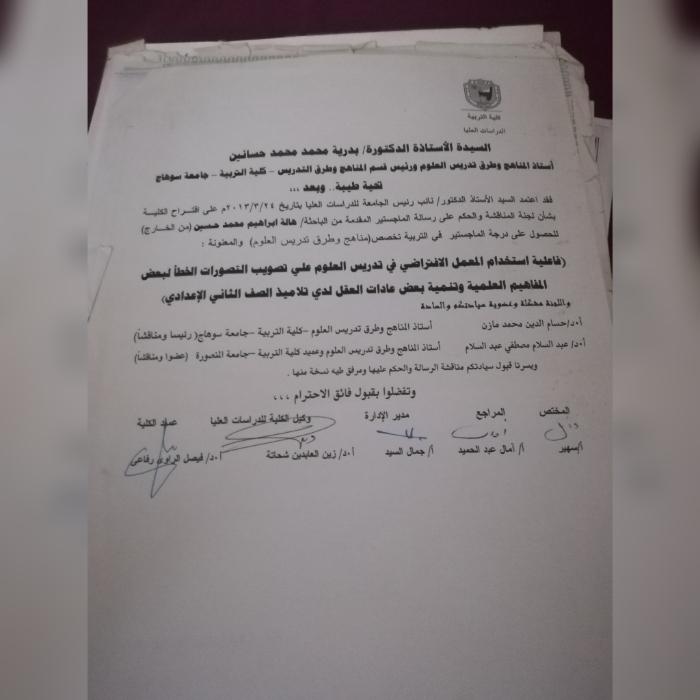 مناقشة رسالة الماجستير الخاصة بالباحثة/ هاله ابراهيم محمد حسين