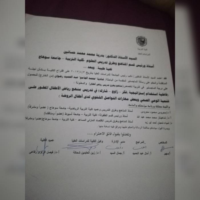 """مناقشة رسالة الماجستير الخاصة بالباحثة/  شادية """"محمد الجامع """" عبد الحميد رضوان"""