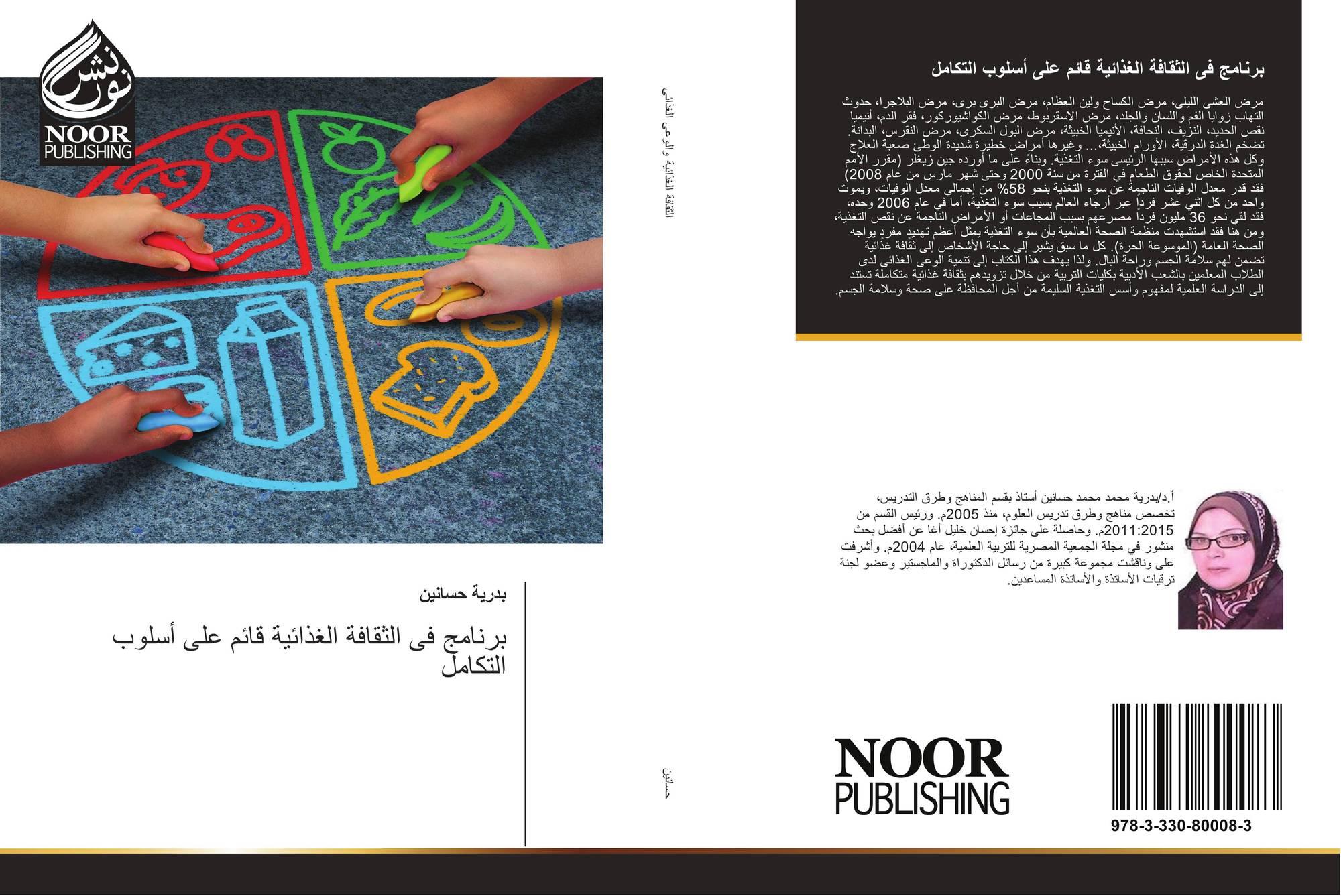 """كتاب بعنوان """"برنامج فى الثقافة الغذائية قائم على أسلوب التكامل"""""""