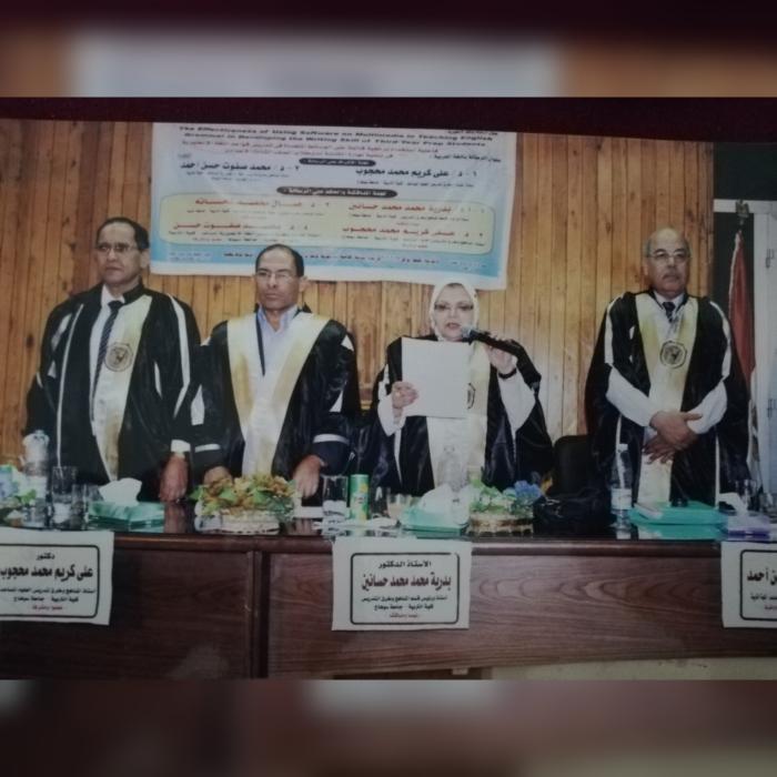 مناقشة رسالة الماجستير الخاصة بالباحث/محمود جابر عبد اللاه حسانين