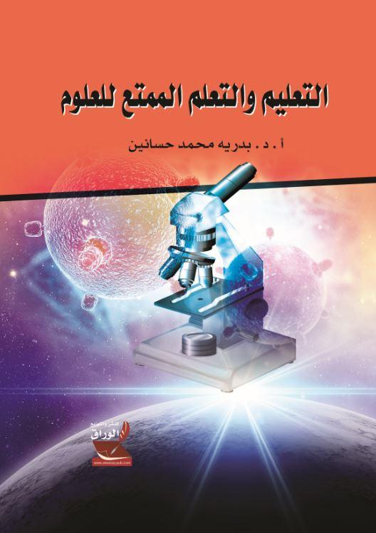 """كتاب بعنوان """"التعليم والتعلم الممتع للعوم"""""""