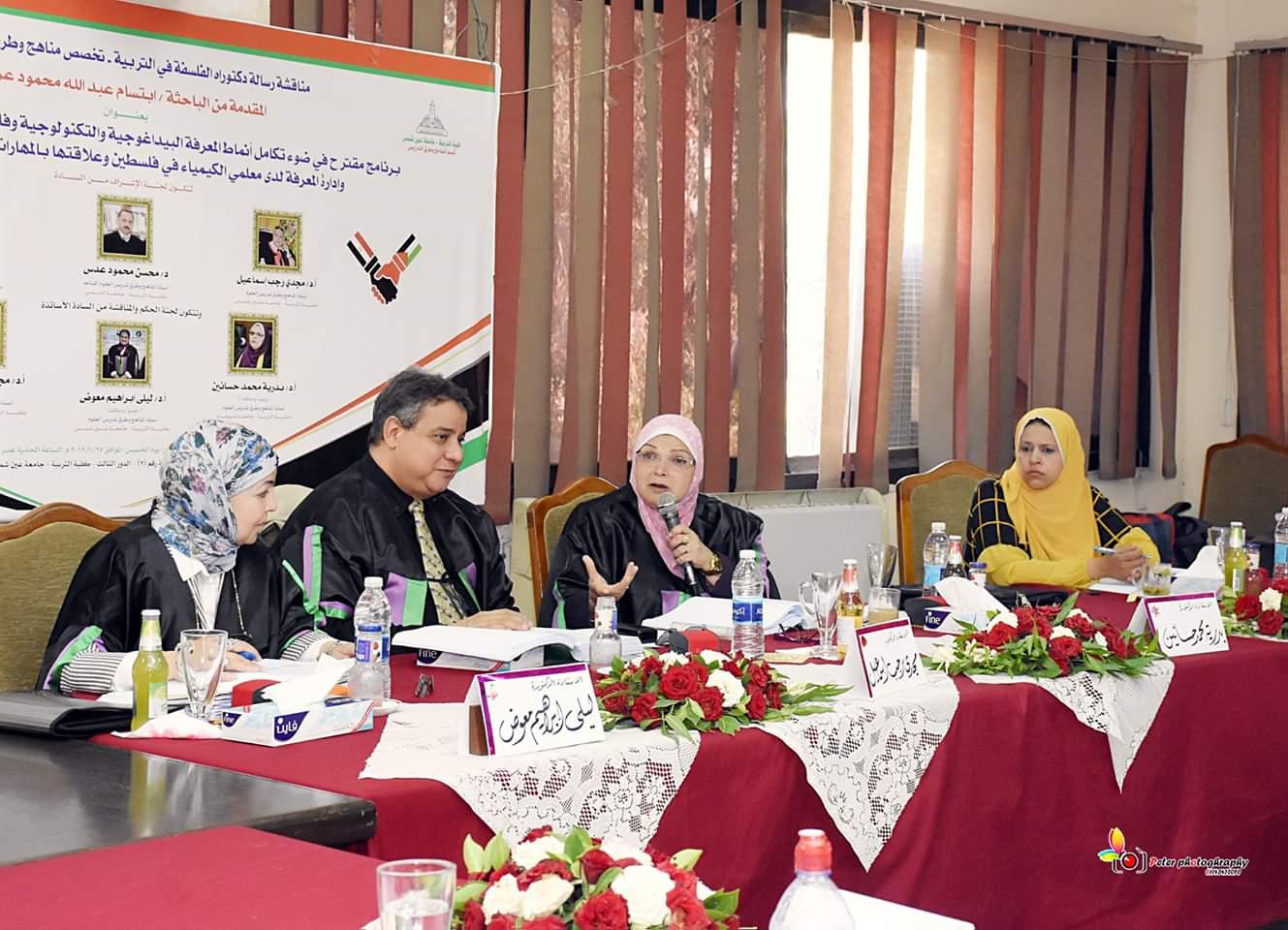 مناقشة رسالة الدكتوراة الخاصة بالباحثة الفلسطينية/ابتسام عبدالله محمود عرجان
