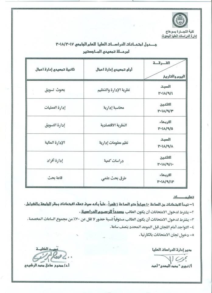 جدول امتحانات مرحلة الدراسات العليا للعام 2017- 2018ملحق  3