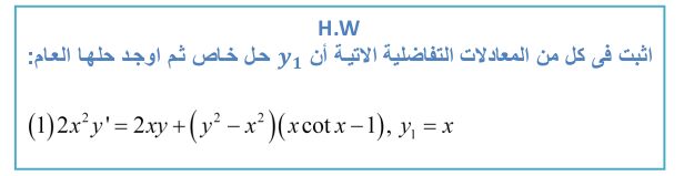 تاسك السكشن الثامن معادلات تفاضلية