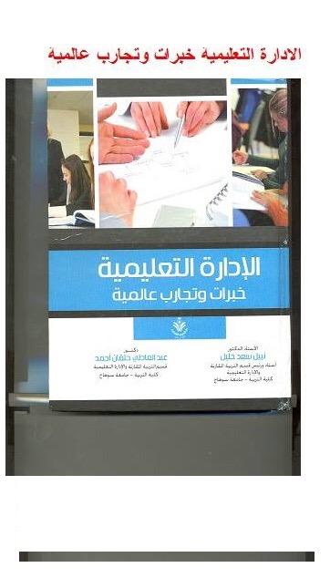 الإدارة التعليمية: خبرات وتجارب عالمية