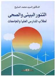 فاعلية برنامج مقترح قائم علي المدخل القصصي في تدريس الدراسات الاجتماعية لتنمية المفاهيم البيئية والتنور البيئي لدي تلاميذ الصف السادس الابتدائي