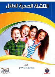 فعالية وحدة تعليمية في التنشئة الصحية لأطفال ما قبل المدرسة باستخدام بعض الوسائط التعليمية