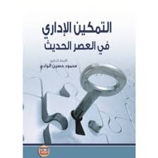التَّمكين الإداري وعلاقته بالإبداع الإداري لدى القيادات الجامعية في مصر