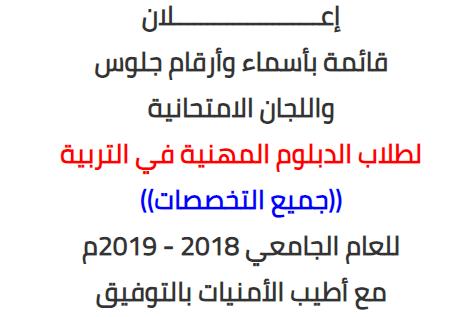 قائمة بأسماء وأرقام جلوس واللجان الامتحانية لطلاب الدبلوم المهنية ((جميع التخصصات)) في التربية للعام الجامعي 2018 - 2019م