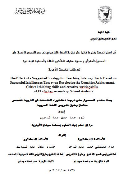 أ د خالد عبداللطيف محمد عمران أثر استراتيجية مقترحة قائمة على نظرية الذكاء الناجح في تدريس النصوص الأدبية على التحصيل المعرفي وتنمية مهارات التفكير الناقد والكتابة الإبداعية لدى طلاب الثانوية الأزهرية