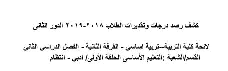 نتيجة الدور الثاني ((دور سبتمبر)) الفرقة الثانية   تعليم ابتدائي أدبي وعلمي لطلاب كلية التربية للعام الجامعي ٢٠١٨ / ٢٠١٩م