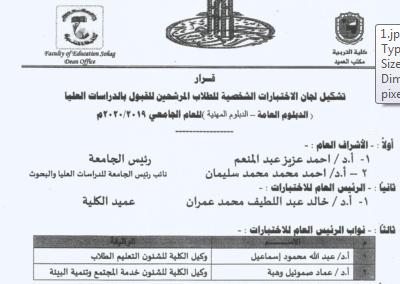 تشكيل لجان الاختبارات الشخصية لطلاب الدراسات العليا (الدبلوم العامة + الدبلوم المهنية) كلية التربية - جامعة سوهاج للعام الجامعي 2019 - 2020م