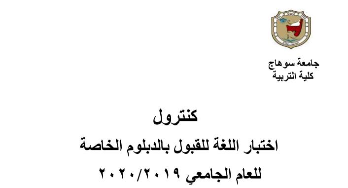 نتيجة امتحان القبول ((اللغة الانجليزية)) لطلاب الدبلوم الخاصة في التربية للعام الجامعي 2019 - 2020م