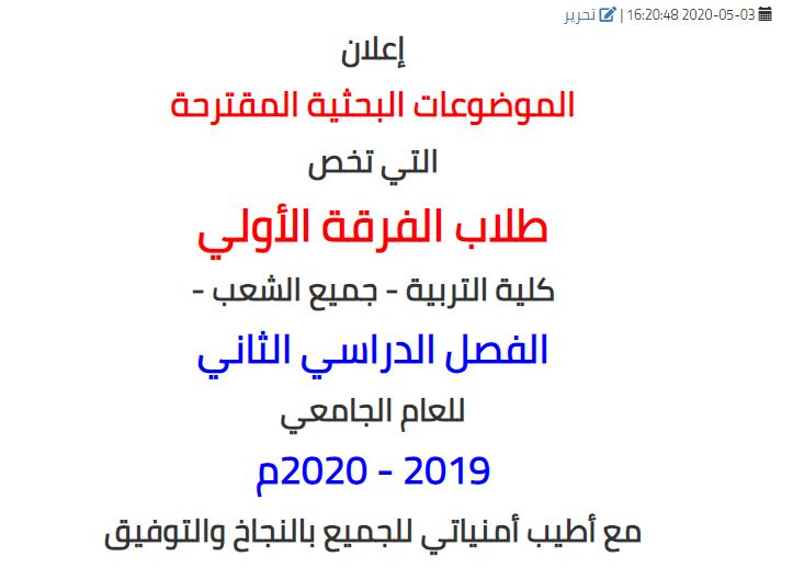الموضوعات البحثية المقترحة التي تخص طلاب الفرقة الأولي بكلية التربية - جميع الشعب - الفصل الدراسي الثاني للعام الجامعي 2019 - 2020م