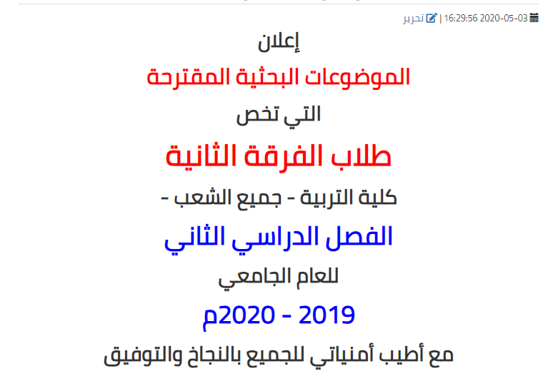 الموضوعات البحثية المقترحة التي تخص طلاب الفرقة الثانية بكلية التربية - جميع الشعب - الفصل الدراسي الثاني للعام الجامعي 2019 - 2020م