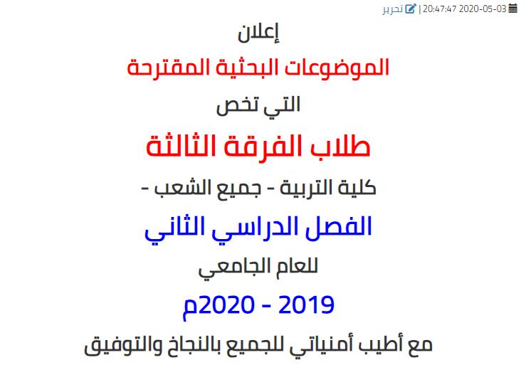 الموضوعات البحثية المقترحة التي تخص طلاب الفرقة الثالثة بكلية التربية - جميع الشعب - الفصل الدراسي الثاني للعام الجامعي 2019 - 2020م