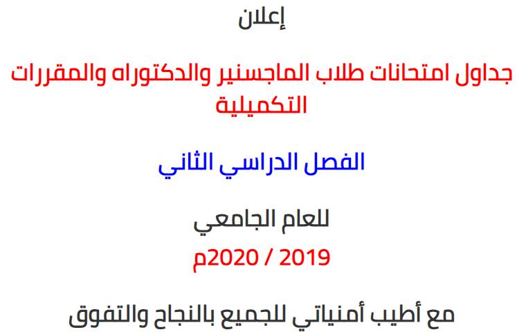 جداول امتحانات طلاب الماجسنير والدكتوراه والمقررات التكميلية الفصل الدراسي الثاني للعام الجامعي 2019 / 2020م