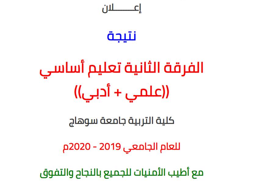 نتيجة الفرقة الثانية التعليم الأساسي (( العلمي و الأدبي  ))  كلية التربية جامعة سوهاج  للعام الجامعي 2019 - 2020م