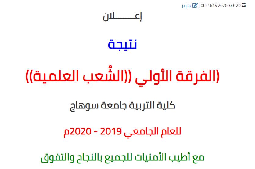 نتيجة الفرقة الأولي ((الشُعب العلمية ))  كلية التربية جامعة سوهاج للعام الجامعي 2019 - 2020م