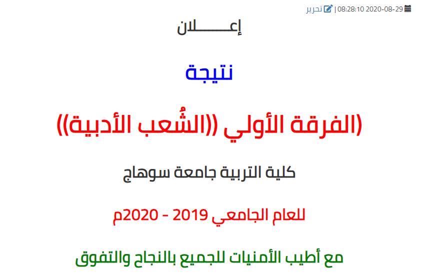 نتيجة الفرقة الأولي ((الشُعب الأدبية ))  كلية التربية جامعة سوهاج  للعام الجامعي 2019 - 2020م