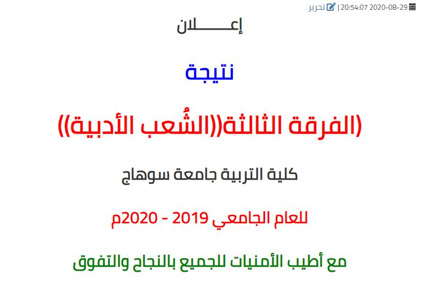 نتيجة الفرقة الثالثة ((الشُعب الأدبية ))  كلية التربية جامعة سوهاج  للعام الجامعي 2019 - 2020م