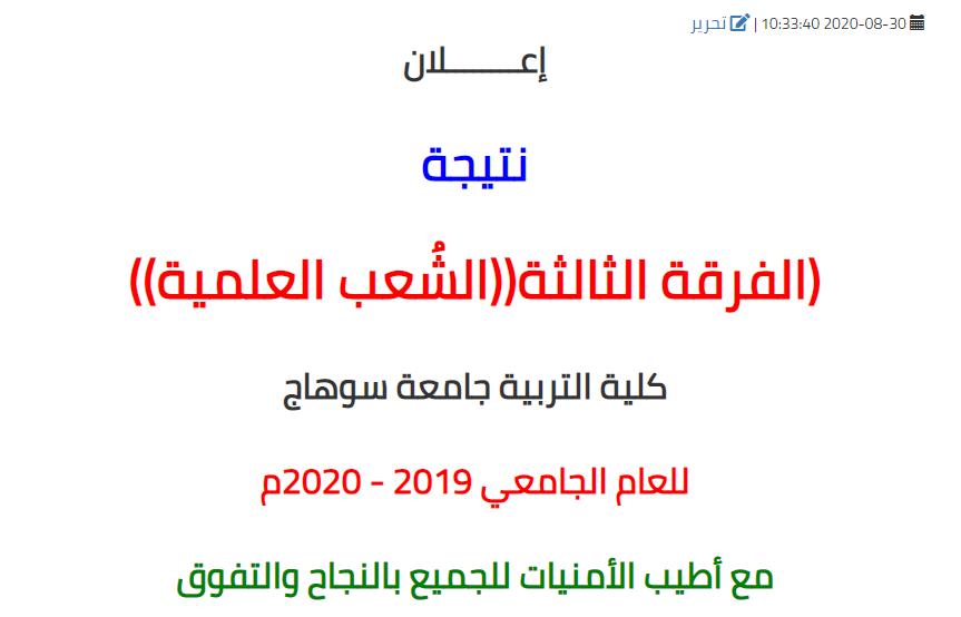 نتيجة الفرقة الثالثة ((الشُعب العلمية ))  كلية التربية جامعة سوهاج  للعام الجامعي 2019 - 2020م