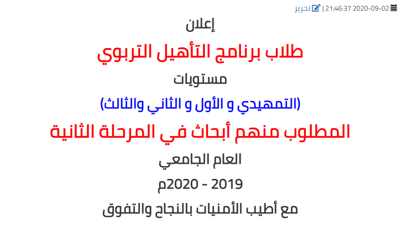 طلاب برنامج التأهيل التربوي مستويات  (التمهيدي و الأول و الثاني والثالث) المطلوب منهم أبحاث في المرحلة الثانية للعام الجامعي 2019 - 2020م