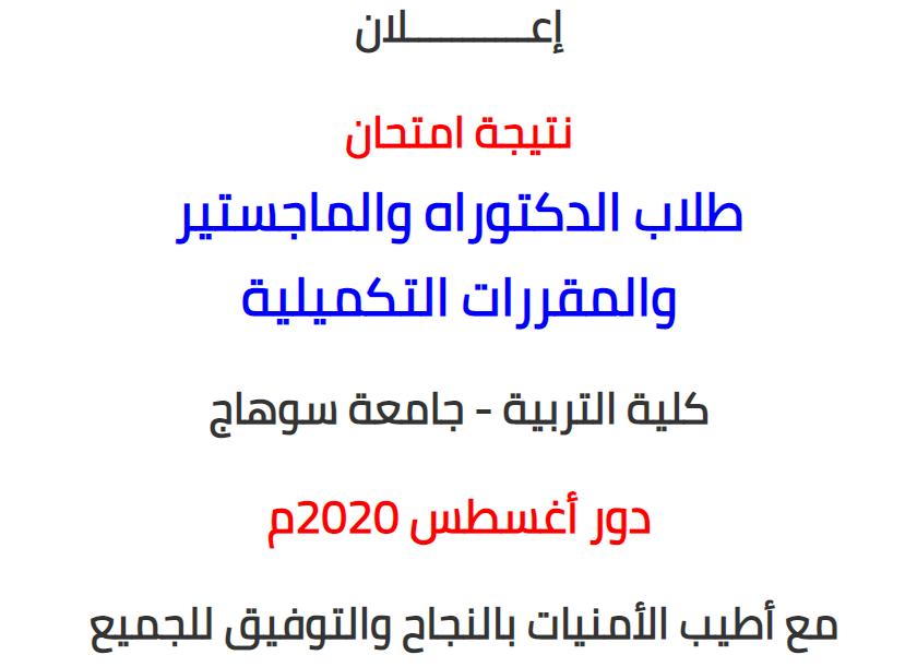 نتيجة امتحان طلاب الدكتوراه والماجستير والدراسات التكميلية - كلية التربية - جامعة سوهاج  دور أغسطس 2020م