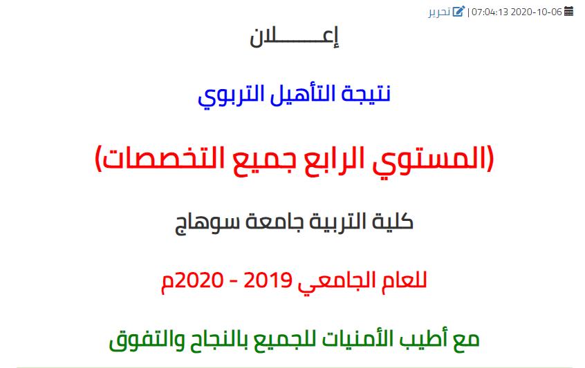 نتيجة التأهيل التربوي المستوي الرابع   (جميع التخصصات)  كلية التربية جامعة سوهاج للعام الجامعي 2019 - 2020م