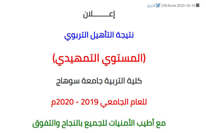 نتيجة التأهيل التربوي المستوي التمهيدي كلية التربية جامعة سوهاج للعام الجامعي 2019 - 2020م