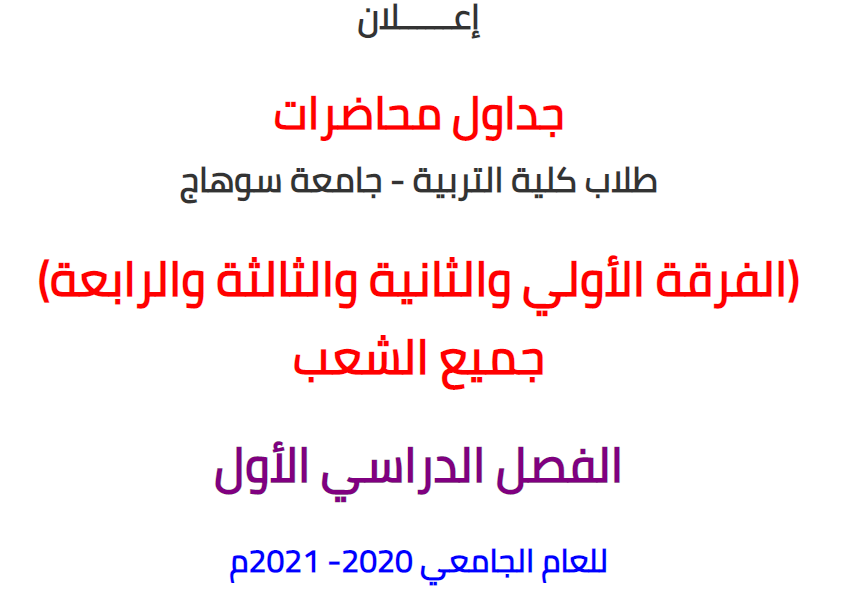 جداول محاضرات طلاب كلية التربية - جامعة سوهاج ( الفرقة الأولي والثانية والثالثة والرابعة) جميع الشعب الفصل الدراسي الأول للعام الجامعي 2020م - 2021م