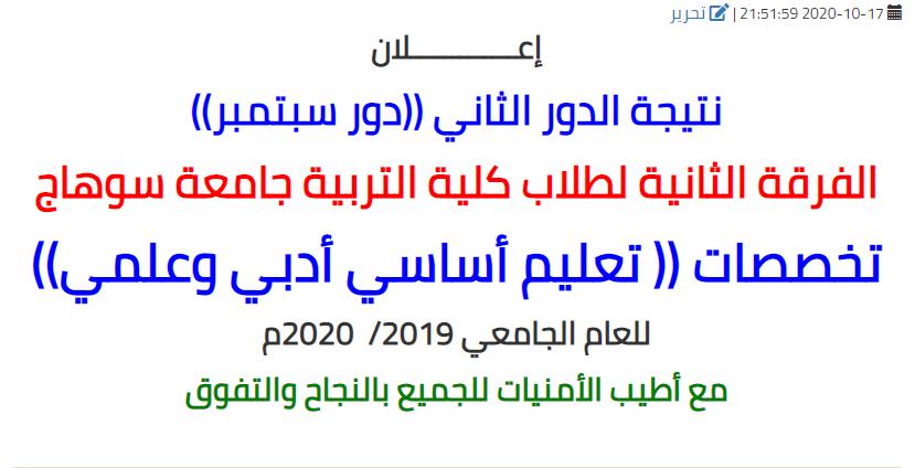 نتيجة الدور الثاني ((دور سبتمبر)) الفرقة الثانية   تعليم أساسي أدبي وعلمي لطلاب كلية التربية للعام الجامعي 2019 / 2020م