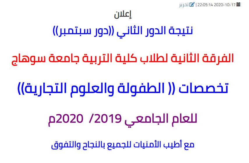 نتيجة الدور الثاني ((دور سبتمبر)) الفرقة الثانية تخصصات  ((الطفولة والعلوم التجارية)) لكلية التربية للعام الجامعي 2019 / 2020م