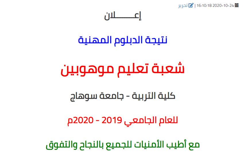 نتيجة الدبلوم المهنية شعبة تعليم موهوبين  - كلية التربية - جامعة سوهاج للعام الجامعي 2019 - 2020م
