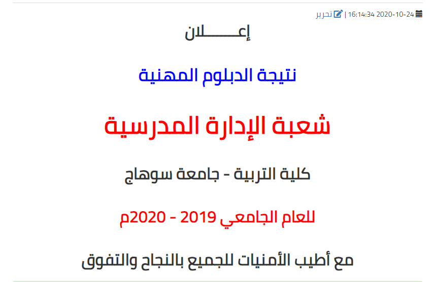 نتيجة الدبلوم المهنية شعبة الإدارة المدرسية - كلية التربية - جامعة سوهاج للعام الجامعي 2019 - 2020م