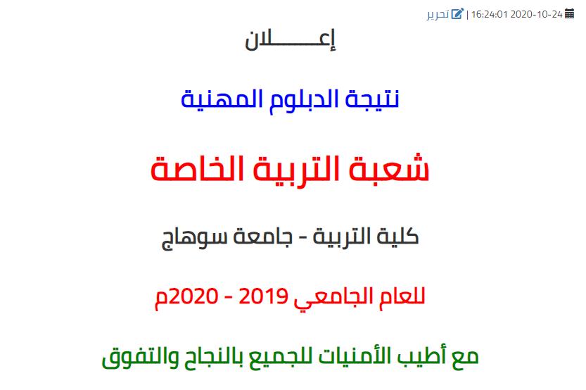 نتيجة الدبلوم المهنية شعبة التربية الخاصة - كلية التربية - جامعة سوهاج للعام الجامعي 2019 - 2020م