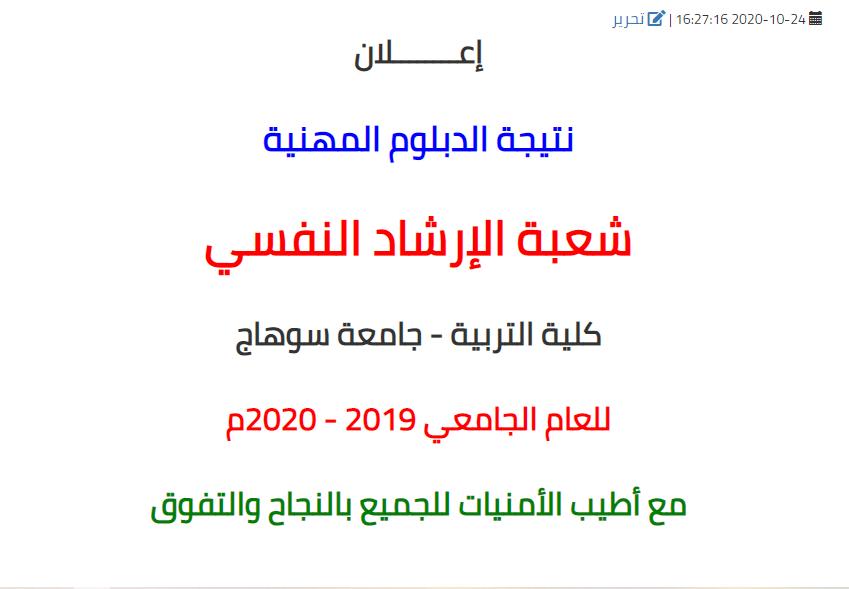 نتيجة الدبلوم المهنية شعبة إرشاد نفسي - كلية التربية - جامعة سوهاج للعام الجامعي 2019 - 2020م