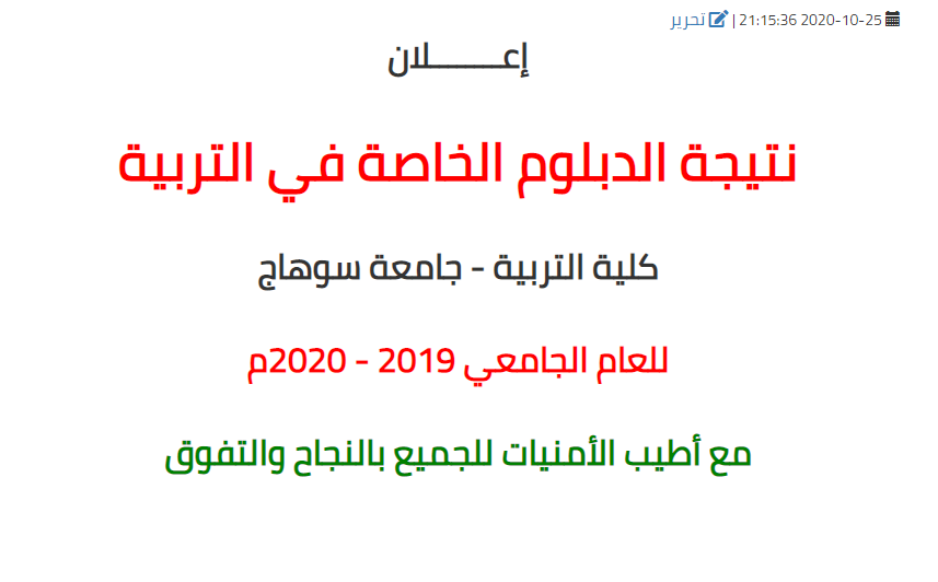 نتيجة الدبلوم الخاصة في التربية  - كلية التربية - جامعة سوهاج للعام الجامعي 2019 - 2020م