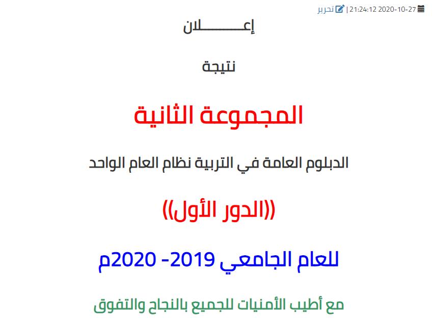 نتيجة المجموعة الثانية الدبلوم العامة في التربية نظام العام الواحد ((الدور الأول)) للعام الجامعي 2019 - 2020م.